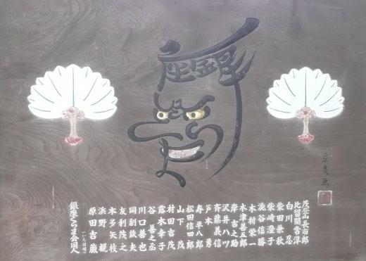 Der (geflügelte) Berggeist Tengu; hier abgebildet mit zwei Fächern!