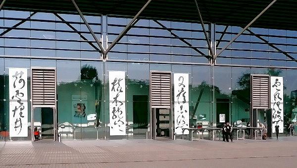 Die Jahrhundert-Halle in Bochum - Anfang Oktober 2011 Ort eines bedeutenden spirituellen  Geschehens