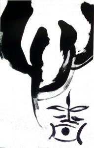 Kalligraphie Mitgefühl von Christine Lehmann