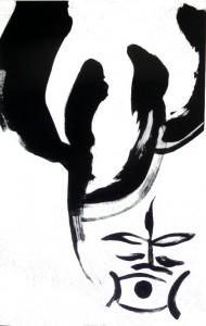 Kalligraphie Mitgefühl