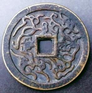 Wuji Chin. Münze mit Nichts-Anfang Wuji
